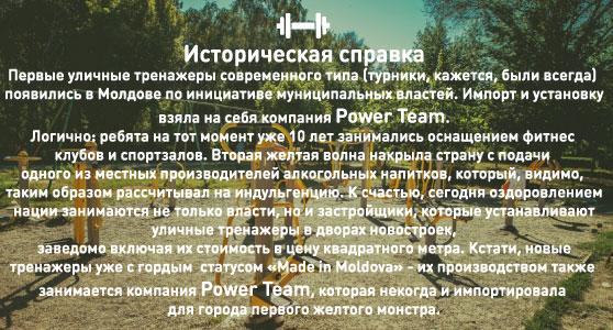 историческая-справка_рус