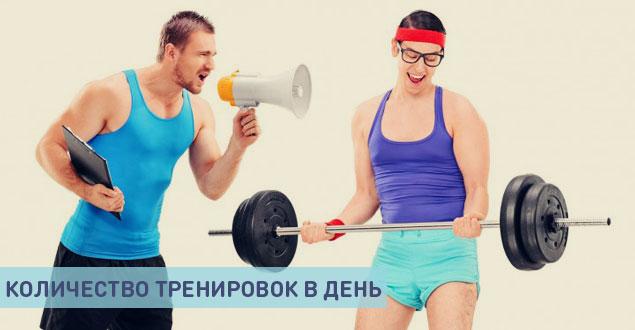 kolicectvo_trenirovok
