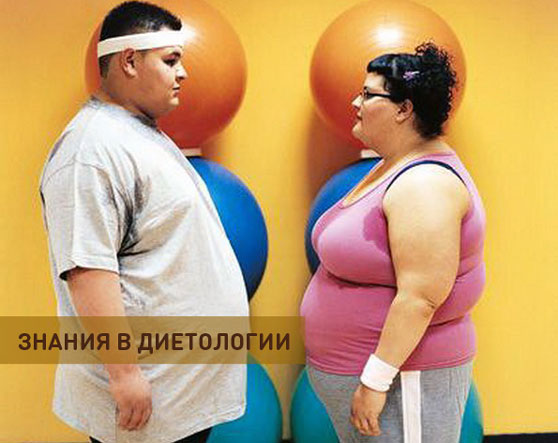 znania_-v_dietologii