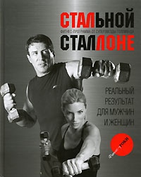 Stalnoj_Stallone._Fitnesprogramma_ot_superzvezdy_Gollivuda